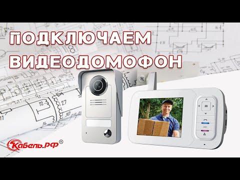0 - Відеодомофон — схема підключення