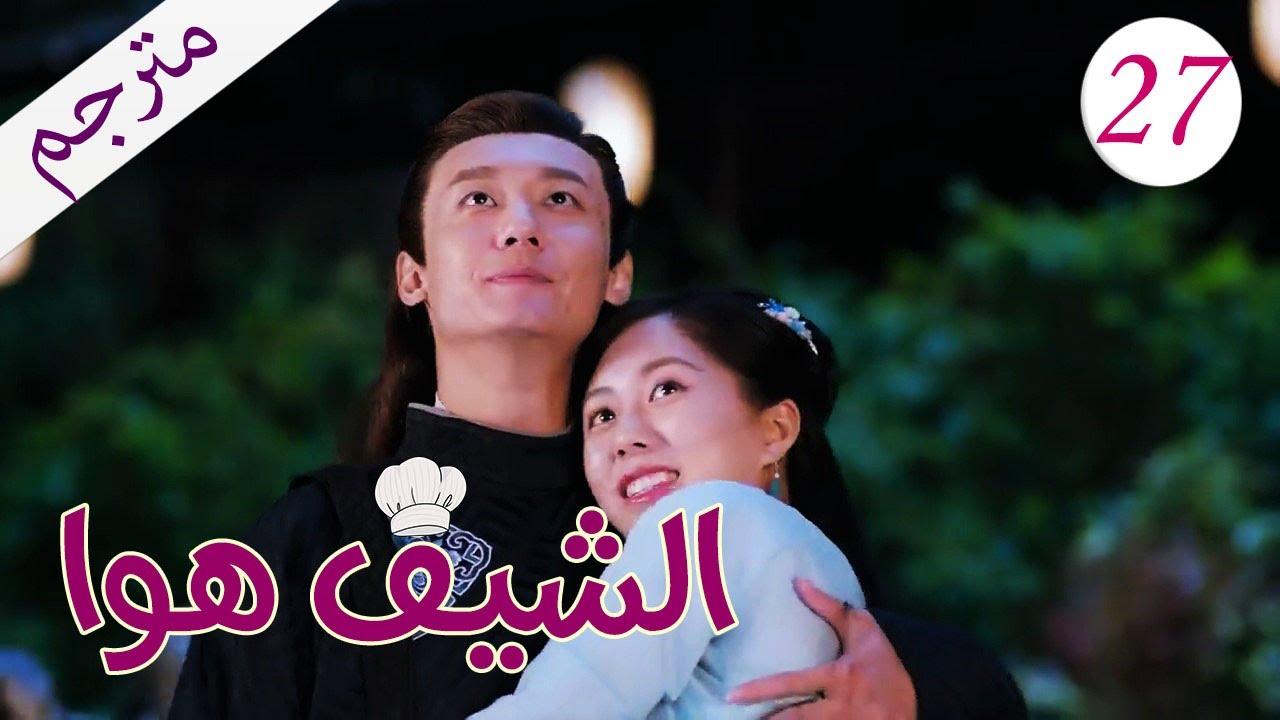 الحلقة 27 من مسلسل ( الشيـف هـوا | Chef Hua) مترجم 🌸