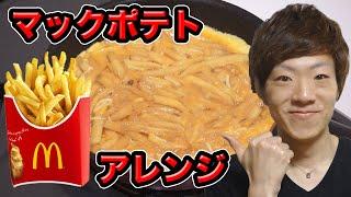 冷めたマックポテトをおいしく食べる方法
