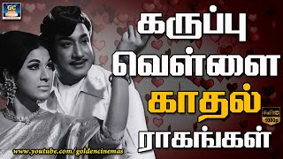 Tamil Black And White Love Songs 60s | TMS | P.Suseela Hits