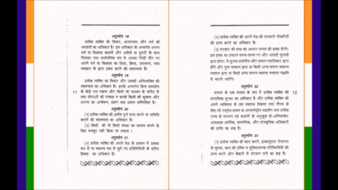 hindi universal declaration of human rights