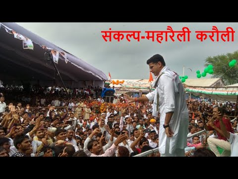 Sachin Pilot Speech in Karauli, Rajasthan