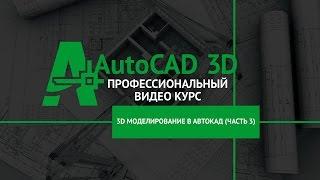 Уроки Автокад 3D часть 3 - Поверхностное моделирование в Автокад