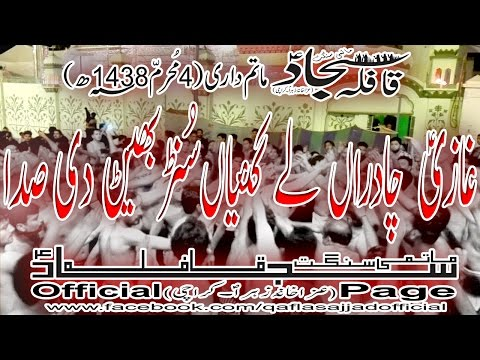 Qafla Sajjad Matamdari-4 Muharram 2016(Ghazi Chadaran Leh Gaeyan)