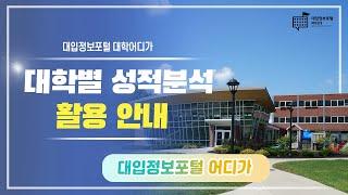[대학 입시]대입정보포털 대학별 성적분석 활용안내