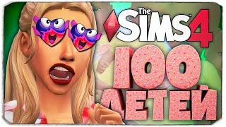 БЕЗУМНЫЙ ДЕНЬ ВУХУ  - The Sims 4 Челлендж - 100 детей ◆