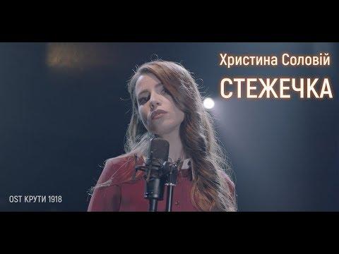 Христина Соловій - Стежечка (21 января 2019)