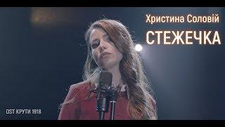 Смотреть клип Христина Соловій - Стежечка