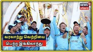 உலக கோப்பை கிரிக்கெட் 2019 | Cricket World Cup 2019