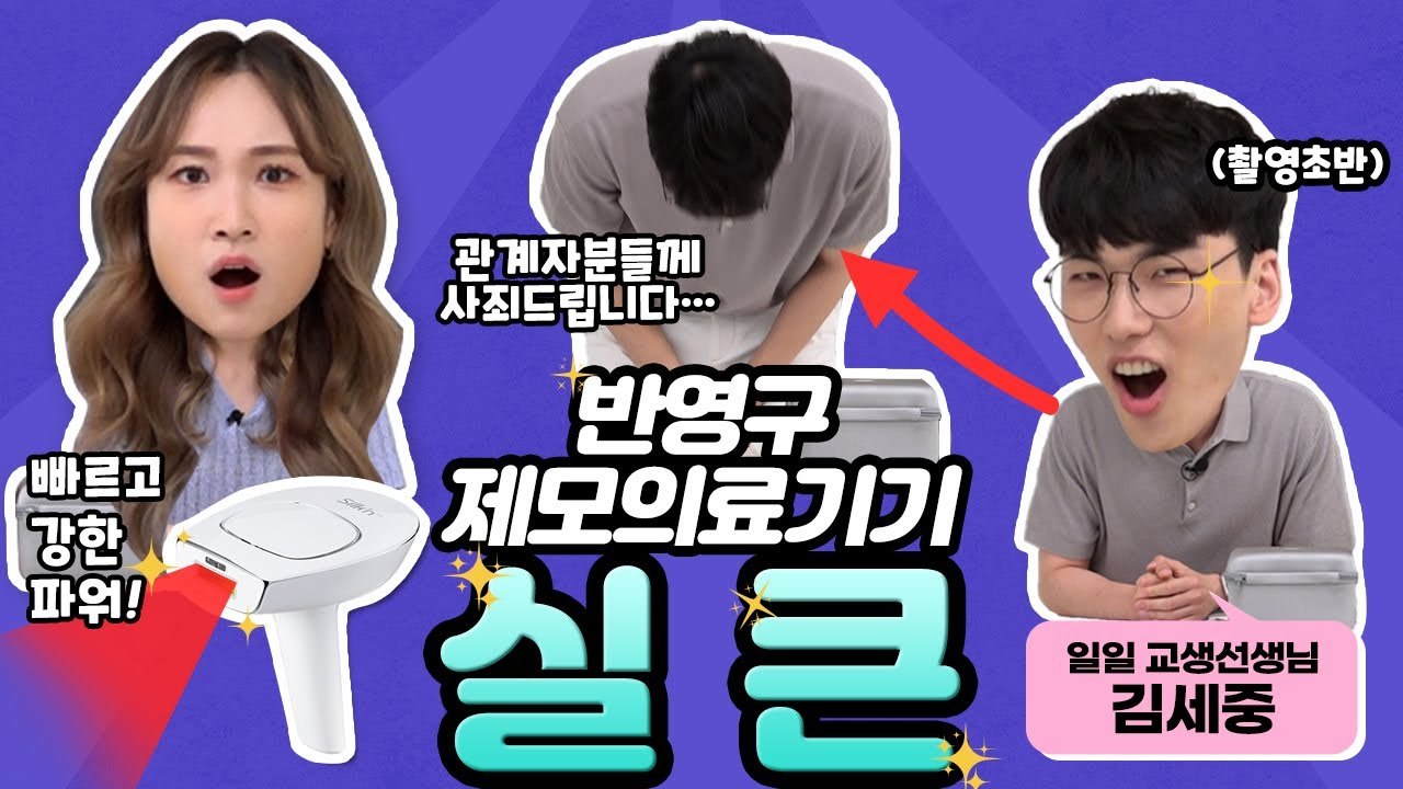 🏡집에서 쉽고 빠르고 간편하게~ 지속되는 반영구 제모!? (feat. 실큰 플래시앤고 프로)│ 암거나과외 시즌3 8화