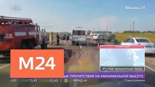 Смотреть видео Число погибших в аварии в Калужской области выросло до восьми - Москва 24 онлайн