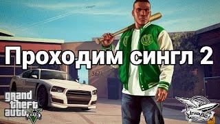 Grand Theft Auto V - Прохождение Амвэя - Часть 2