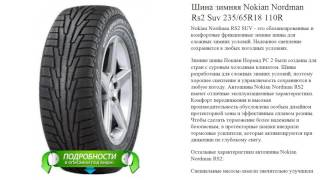 Шина зимняя Nokian Nordman Rs2 Suv 235/65R18 110R(http://1yt.ru/avtoshiny/9174652.php Nokian Nordman RS2 SUV - это сбалансированные и комфортные фрикционные зимние шины для сложных..., 2016-10-28T14:42:39.000Z)