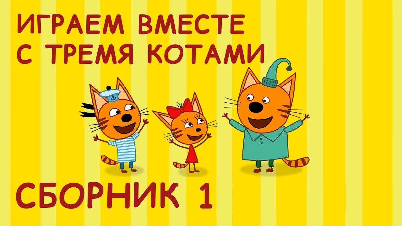 Играем с Карамелькой, Коржиком и Компотом. Сборник №1 | Развивающее видео для детей