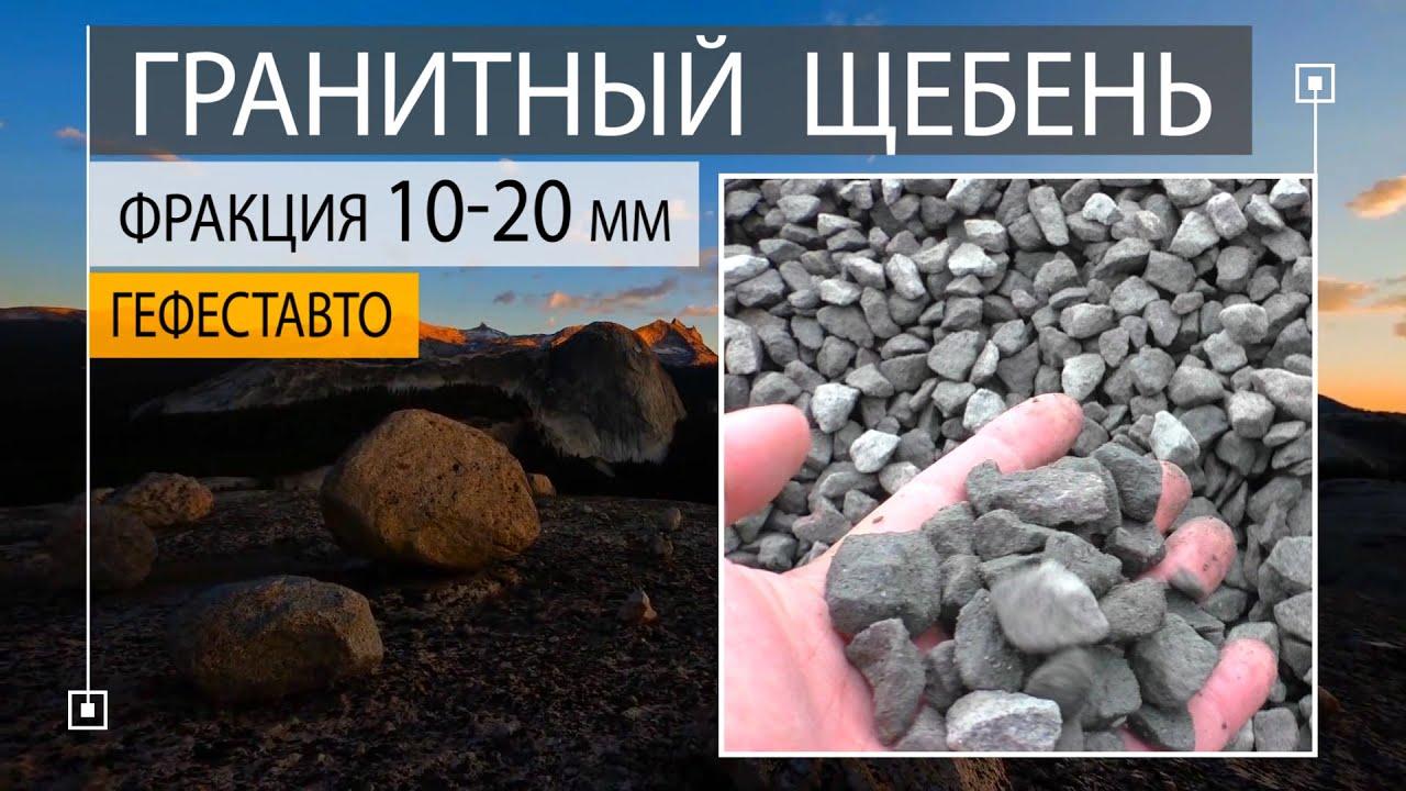 929-28-09 - Щебень Купить грунт Песок с доставкой Санкт-Петербург .