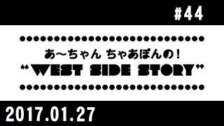 西脇姉妹物語 #44 B.B.A.T.ベストボックスあざやかトーク thumbnail