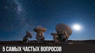 ответы на вопросы. Какой телескоп выбрать? Фокусировка по планетам. Видео 1
