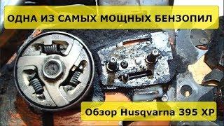 Одна из самых мощных бензопил Husqvarna. Обзор и ТО