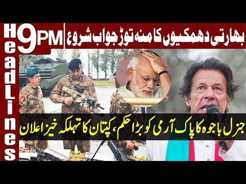 Pak Army is Ready to Attack on India | Headlines & Bulletin 9 PM | 21 February 2019 | Express News