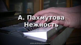 """А. Пахмутова - Нежность (из к\ф """"Три тополя на Плющихе"""")"""