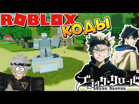 ЧЕРНЫЙ КЛЕВЕР В РОБЛОКС + КОДЫ (Roblox Black Clover Grimshot Codes)