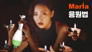 Download lagu [마마무] 화사 마리아 응원법 (Hwasa Maria Fanchant)_Han,Rom