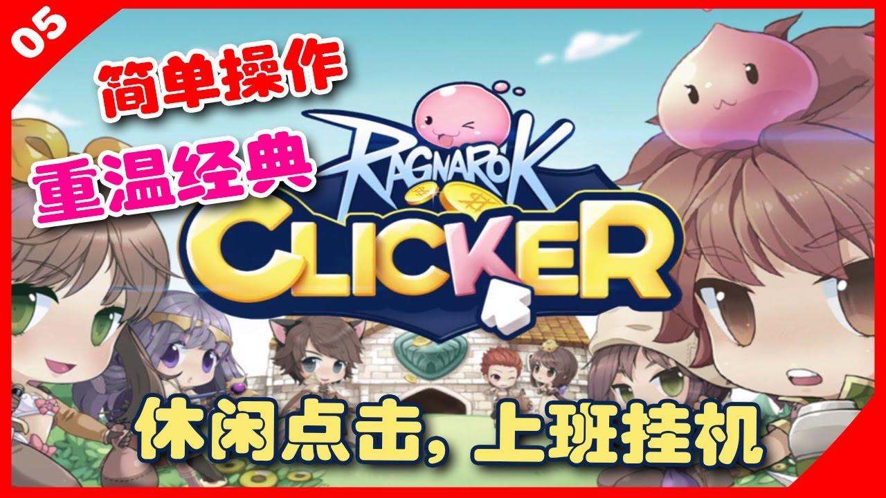 《Click RO:H5》简单操作的经典游戏!休闲点击,上班挂机 #仙境传说RO