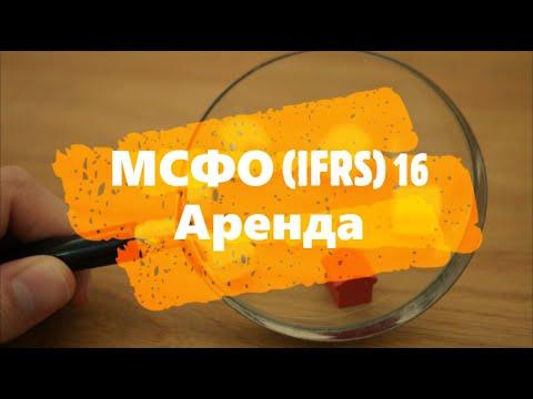 "МСФО (IFRS) 16 ""Аренда"" - Введение [IFRS-school.ru]"