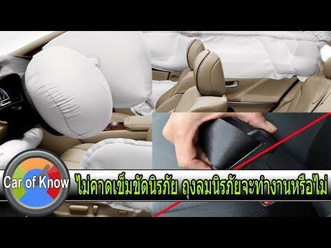ไม่คาดเข็มขัดนิรภัย ถุงลมนิรภัยจะทำงานหรือไม่ : Car of Know