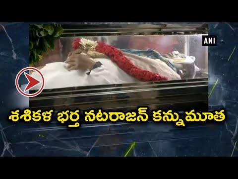 V.K. Sasikala's Husband M Natarajan Lost Life | Oneindia Telugu