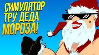 СИМУЛЯТОР ДЕДА МОРОЗА ИЗВРАЩЕНЦА! - ДИКИЙ УГАР! - Who is Your Santa?
