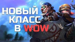 Новые классы в будущем!!!   World of Warcraft