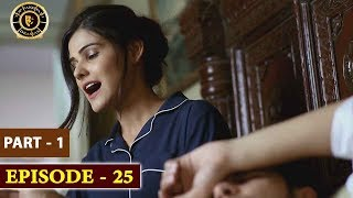 Mera Qasoor Episode 25 | Part 1 | Top Pakistani Drama