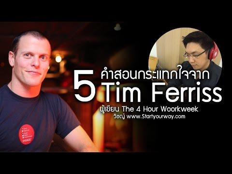 5 คำสอนกระแทกใจกับ Tim Ferriss ผู้เขียน The 4 Hour Workweek