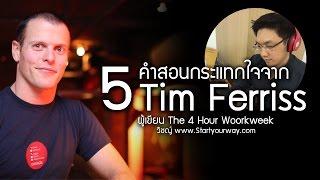 5 คำสอนกระแทกใจก บ tim ferriss ผ เข ยน the 4 hour workweek