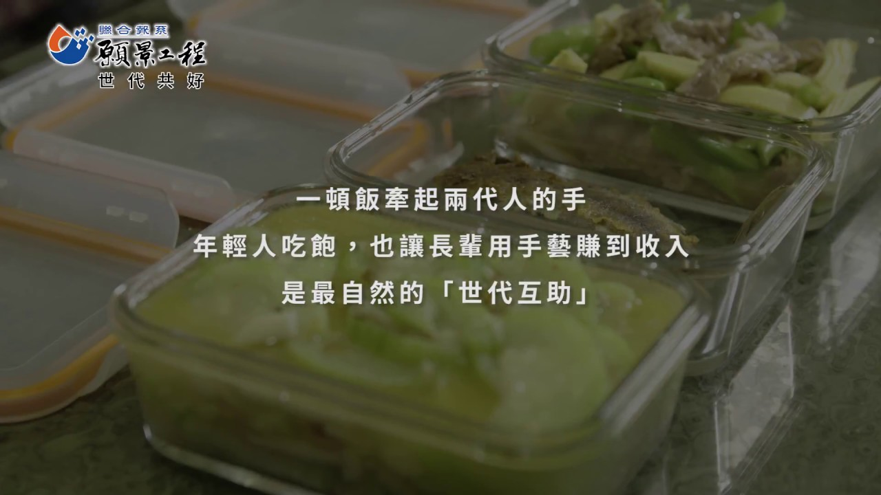 【願景工程-世代共好】灶神在家:陌生阿嬤送餐