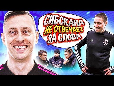 ОТКРОВЕННЫЙ ЧЕЛЛЕНДЖ С ШАЮНОВЫМ // бывший тренер об Амкале