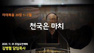 2020. 11. 01 주일오전예배 / 천국은 마치 (…