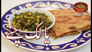 Palak Channay, Spinach and Chickpea, Full of Iron Food, پالک اور سفید چنے (Punjabi Kitchen)
