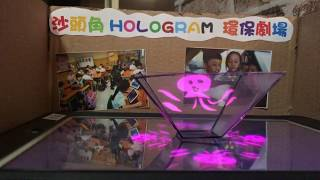 Publication Date: 2019-07-25 | Video Title: 瀕危動物的故事 Hologram