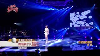 104.07.12 超級紅人榜 謝佳純─粉紅色腰帶(西卿)