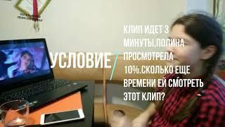 Уроки математики от Полины, Арины  учениц 6 в класса Гимназии 524 г. Санкт-Петербурга