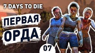 пЕРВАЯ ОРДА! - #7 7 DAYS TO DIE ПРОХОЖДЕНИЕ