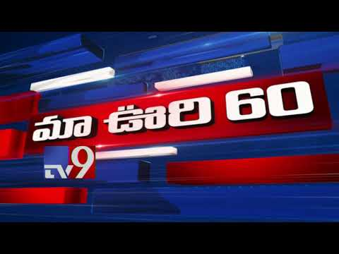 Maa Oori 60 || Top News From Telugu States || 21-02-2019 - TV9