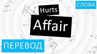 Hurts Affair Перевод песни На русском Слова Текст