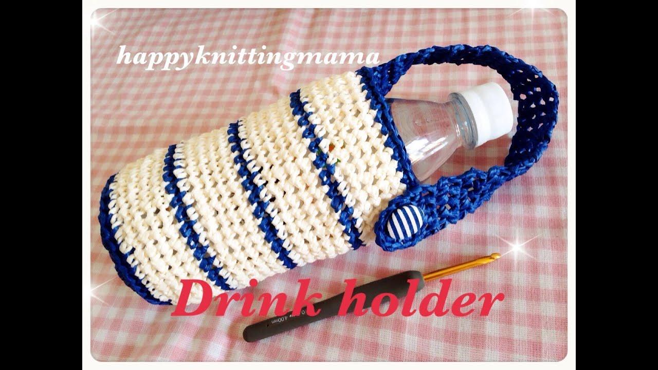 かぎ針で編むペットボトル ...