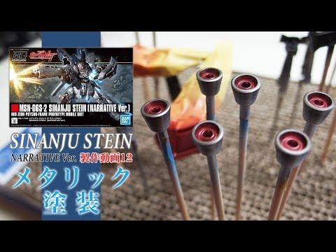 HGシナンジュスタイン ナラティブVer.メタリック塗装:G団【ガンプラ製作】SINANJU STEIN#12