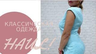 Покупка, примерка классики/Одежда дизайнера С.Зотовой
