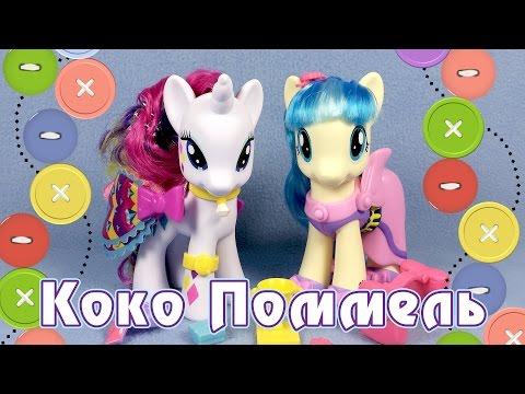 Обзор игрушки My Little Pony - Пони-модница Коко Поммель