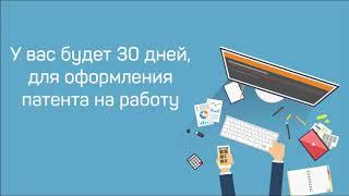 видео Как оформить трудовой патент для мигрантов в 2017 году, разрешение на деятельность в Москве